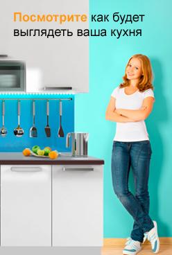 Посмотрите как будет выглядеть ваша кухня